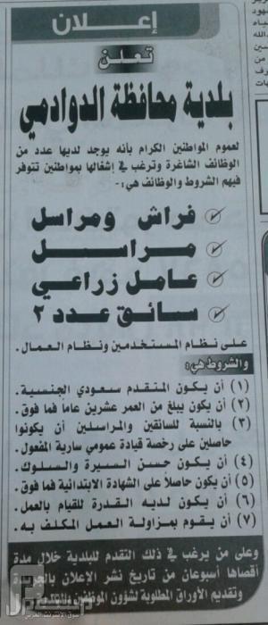 وظائف رجالية في بلدية الدوادمي+وظائف متنوعة للجنسين بالرياض 1433 تاريخ اعلان وظايف بلدية الدوادمي 10-3-1434