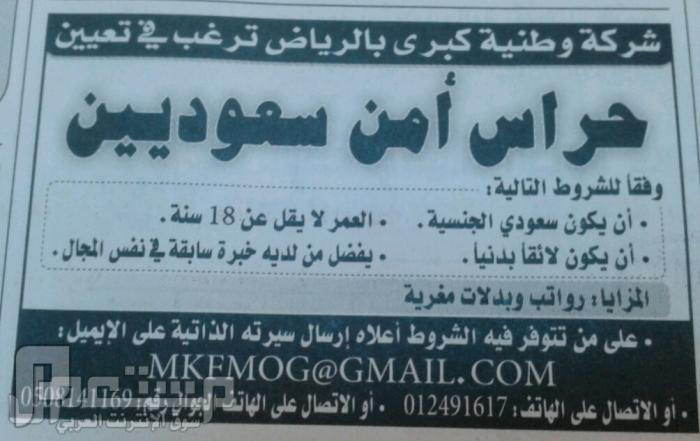 وظائف رجالية في بلدية الدوادمي+وظائف متنوعة للجنسين بالرياض 1433
