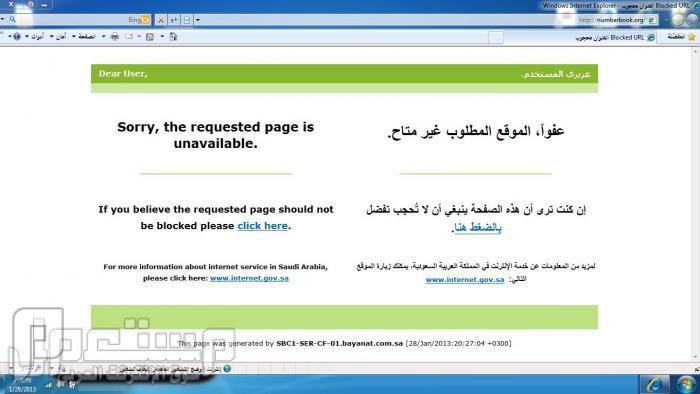 عاجل: حجب موقع برنامج نمبر بوك NumberBook