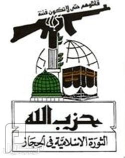 نخاولة المدينة . . . مزيدا من المعلومات ! ! ! حزب الله في الحجاز خلاياهم النائمة