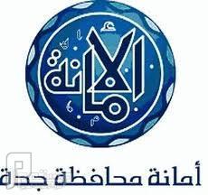 18 وظيفة مراقب صحي للرجال و النساء في أمانة جدة 1434