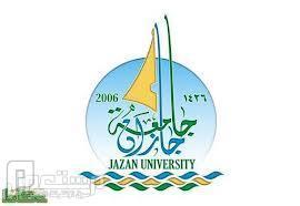 وظائف معيدين ومعيدات في كافة تخصصات جامعة جازان 1434
