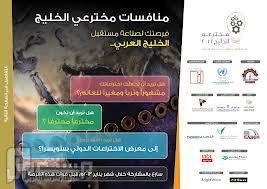 الحملة الخليجية لصناعة الرواد