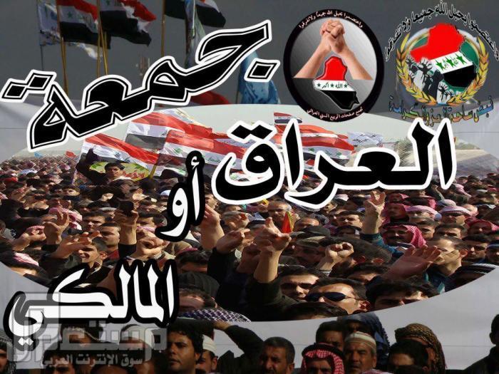 واسلاماااه وافاروقاااه وامعتصماااه اينكم مما يجري بالعراق غدا جمعة العراق او المالكي