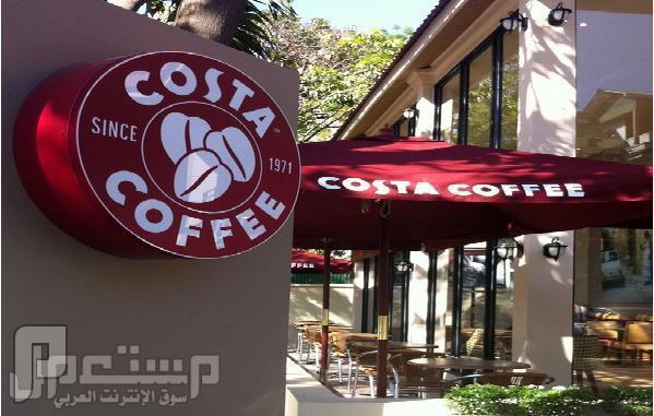 كيف أحصل على ترخيص فتح مقهى كوستا ؟(مشروع مقهى)