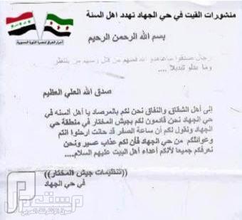 هام جدا استعداد البطاط لااحتلال السعودية وانتم نائمون هذه المنشورات التي تطالب بتهجير اهل السنه