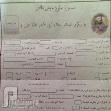 هام جدا استعداد البطاط لااحتلال السعودية وانتم نائمون استمارة تطوع لجيش المختار