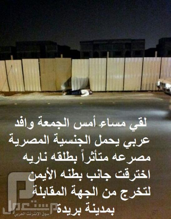 البارح ... جريمة قتل في بريدة ولا حول ولا قوة إلا بالله