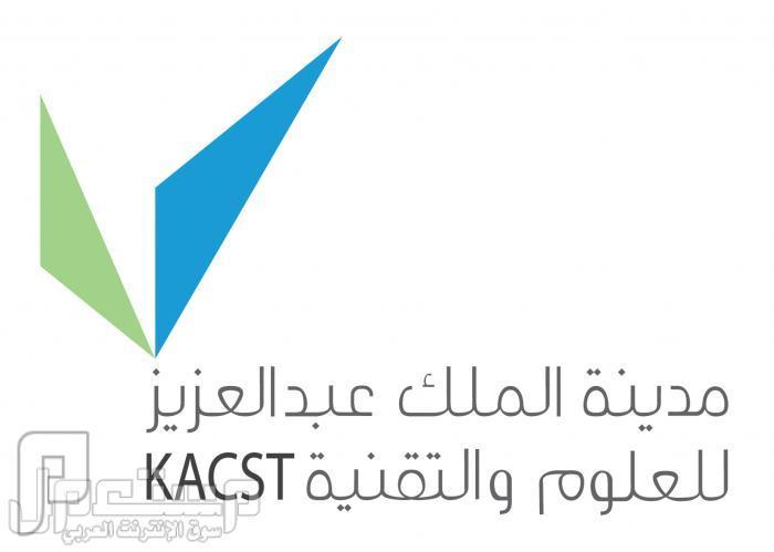 181 وظيفة بمدينة الملك عبدالعزيز للعلوم و التقنية 1434