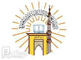 137 وظيفة إدارية وصحية في الجامعة الإسلامية بالمدينة 1434