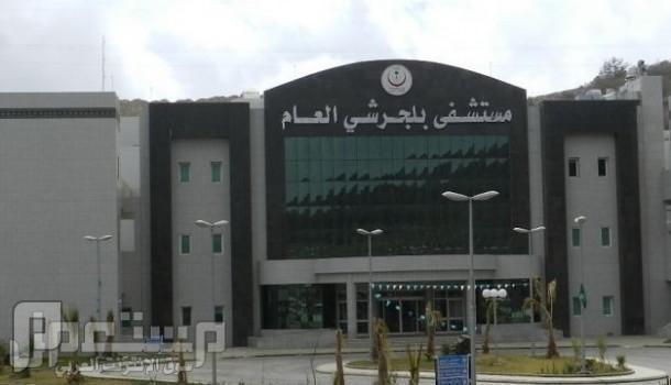 136  وظيفة شاغرة للجنسين في مستشفى بلجرشي الجديد 1434