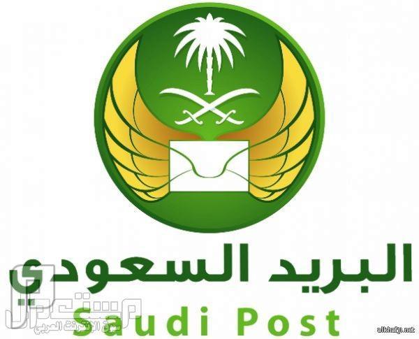 وظائف للثانوية والدبلوم والبكالوريوس في البريد السعودي بالرياض 1434