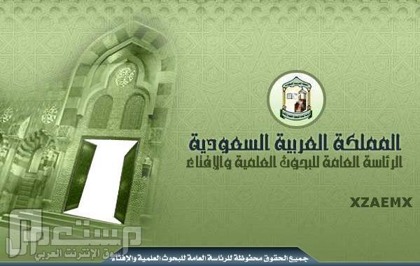 56 وظيفة إدارية في الرئاسة العامة للبحوث والإفتاء 1434