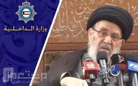 """الداخلية الكويتية """"القزويني"""" ممنوع من دخول البلاد نهائيا"""