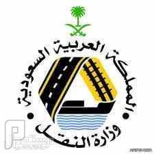 وظائف فنية بمركز أبحاث الطرق و النقل في وزارة النقل 1434