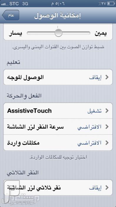 اللي عنده ايفون يدخل Assistive Touch