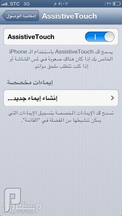 اللي عنده ايفون يدخل اسحب يمين (On) اول اختيار Assistive Touch