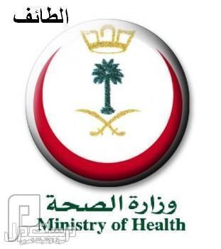 أكثر من 400 وظيفة إدارية و صحية للجنسين في صحة الطائف 1434