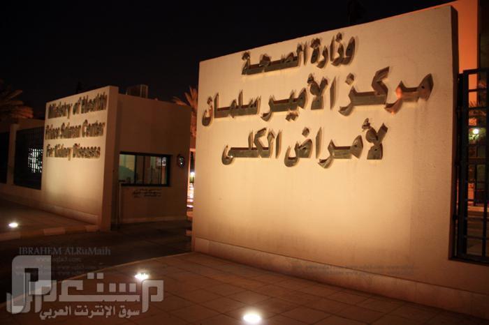 وظائف إدارية وصحية للجنسين بمركز الأمير سلمان لأمراض الكلى بالرياض 1434