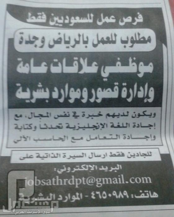 وظائف للجنسين في جدة،،وباقي مدن المملكة 1434