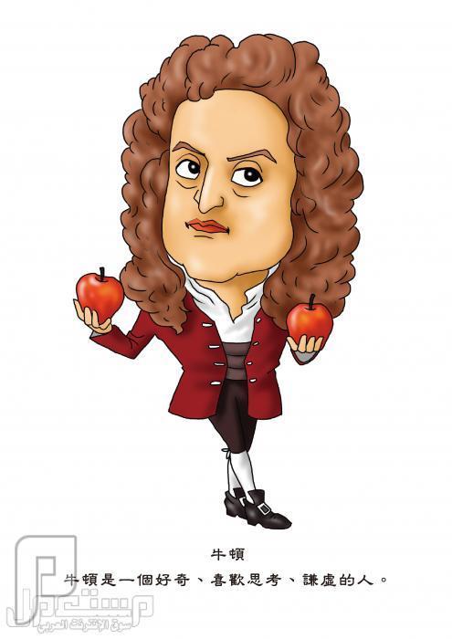 قانون نيوتن للجاذبية وعلاقته الطرديه بغسيل الدرج