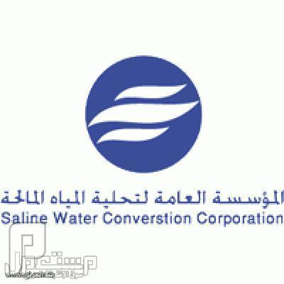 وظيفة إدارية شاغرة بالمؤسسة العامة لتحلية المياه 1434