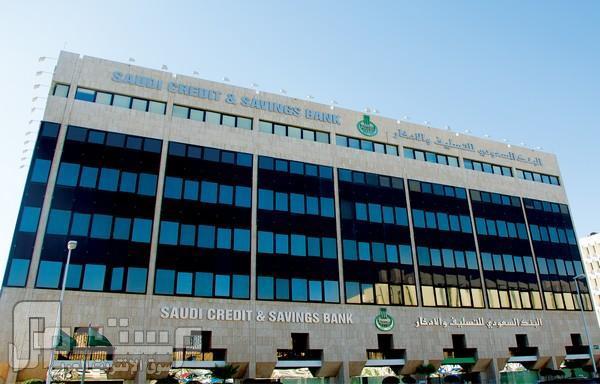وظائف للجنسين في البنك السعودي للتسليف والإدخار 1434