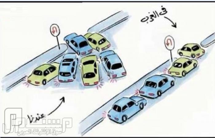 الى كل واحد يسوق سيارة ... محتاج تفسير لهالصورة !!