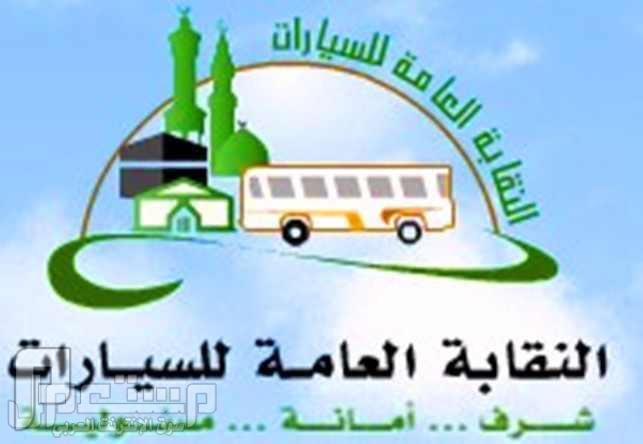 النقابة العامة للسيارات تعلن وظائف بمكة و جدة و المدينة 1434