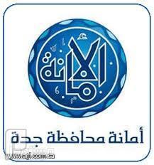 أمانة محافظة جدة تعلن عن طرح 77 وظيفة إضافية للرجال
