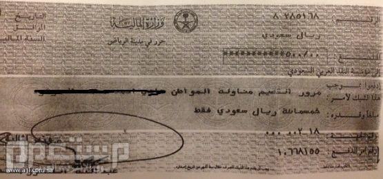 """""""ساهر"""" يعيد مبلغ مخالفة مرورية لمواطن"""