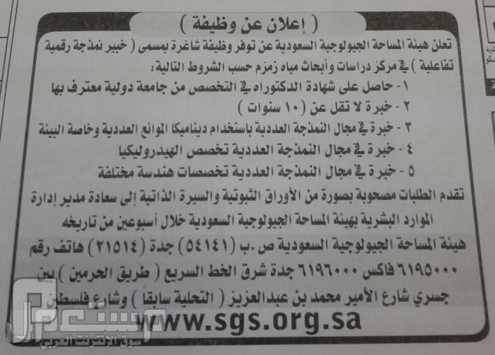 وظائف للجنسين في جدة السعيدة،،وباقي مدن الغربية 1434