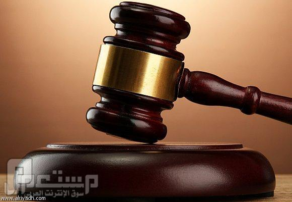 قاض يغرم نفسه بعد أن رن هاتفه في المحاكمة