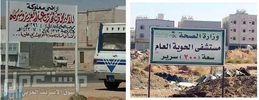 إزالة لوحات أرض مستشفى الحوية العام بعد اعتمادها بأسبوعين