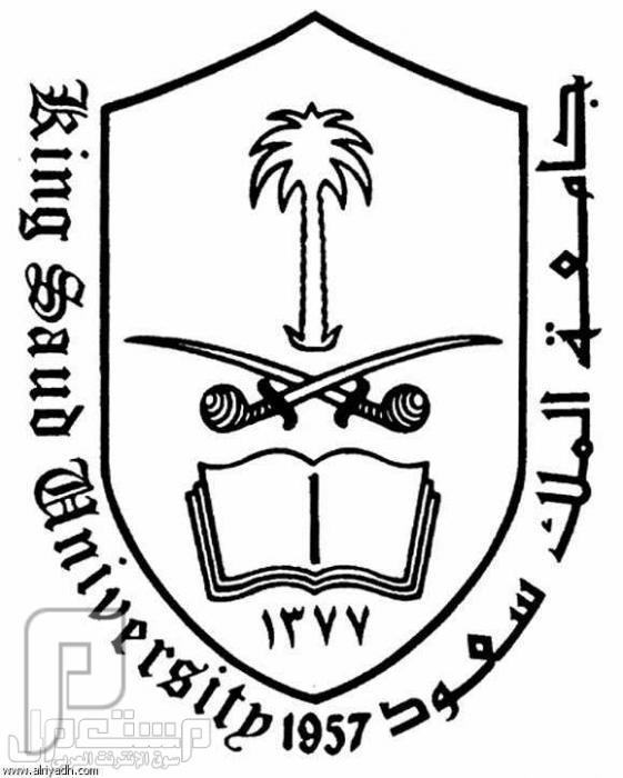 92 وظيفة صحية للرجال و النسـاء بجامعة الملك سعود 1434