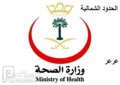 46 وظيفة رجالية بالحدود الشمالية في وزارة الصحة 1434