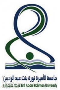 وظائف معيدات ومدرسات لغة في جامعة الأميرة نورة بالرياض 1434