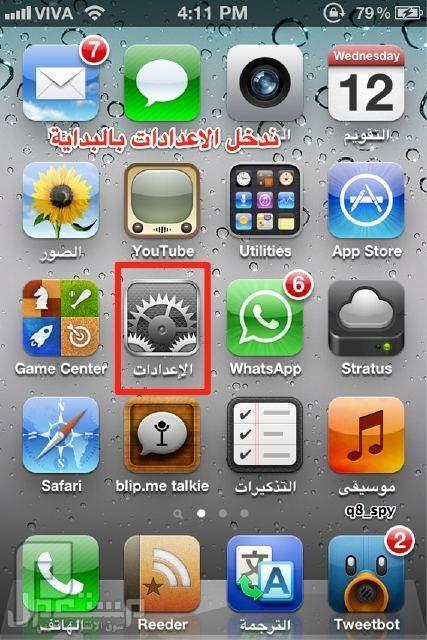 لكل من يملك الآي فون الآي باد بسرعة أدخل للاهمية ..!
