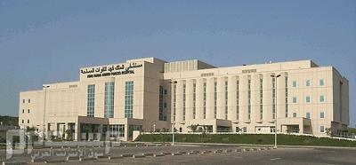 وظائف متنوعة للجنسين بمستشفى الملك فهد للقوات المسلحة بجــدة 1434