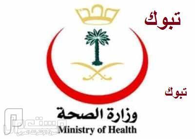 500 وظيفة شاغرة للجنسين بمستشفيات منطقة تبوك 1434