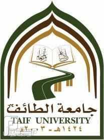 وظائف للجنسين من المرتبة الخامسة حتى الثامنة في جامعة الطائف 1434