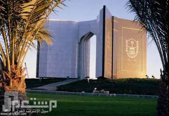 وظائف إدارية وصحية في مدينة الملك سعود الطبية بالرياض 1434