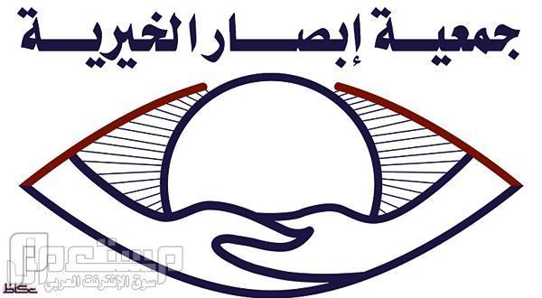 «إبصار» تفوز بمنحة تنموية من مؤسسة الملك خالد الخيرية