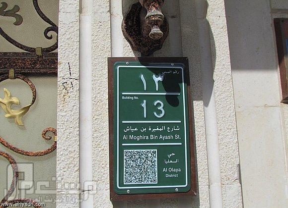 أمانة الرياض : تركيب 78 ألف لوحة منزلية مدعومة بالإحداثيات