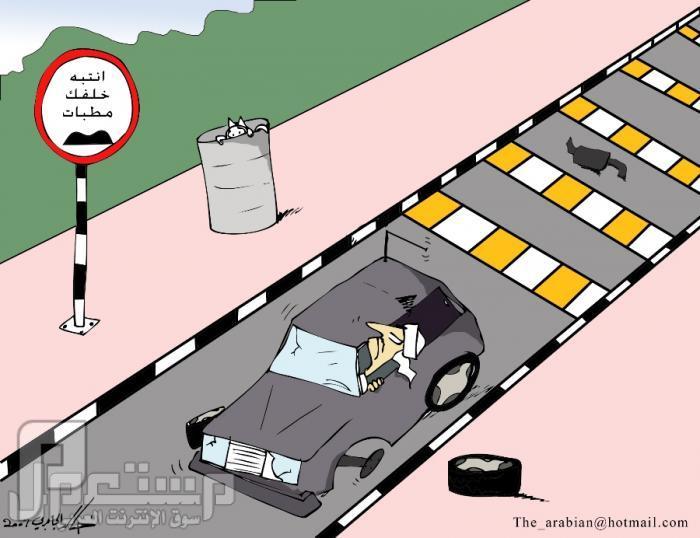 المطبات تسبب 11 ضرر بالسيارة.....؟