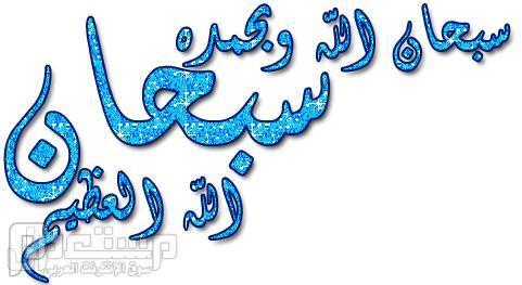 الصفويون والصفوية بقلم: الدكتور محمد بسام يوسف