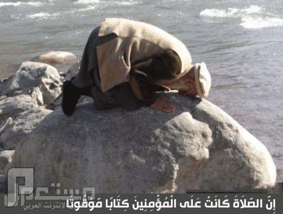 عندما يحين وقت الصلاه لا احد يمنعنا من ادائها فوق البحار