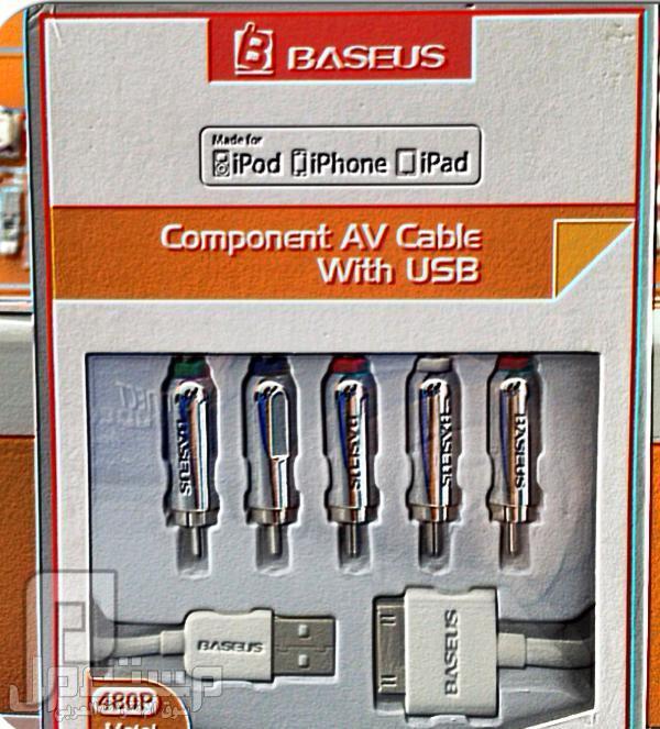 IDream shop   التكنولوجيا بين يديك كيبل موصل من الايباد+الايفون للتلفزيون ماركة باسيوس