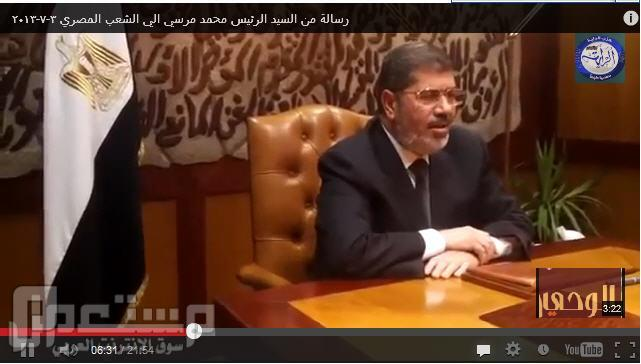 عاجل: فيديو خطاب مرسي بعد اعلان الانقلاب عليه من الجيش