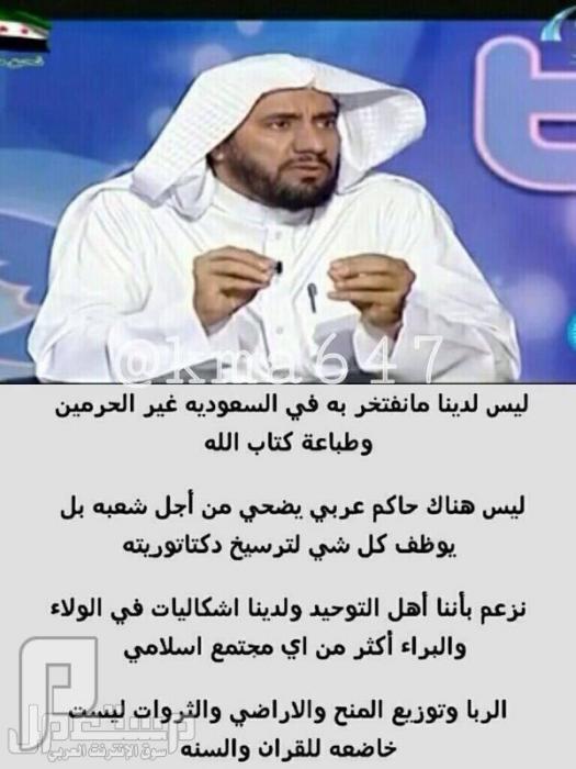 اعتقال الدكتور محسن العواجي